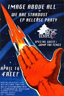 IMAGE ABOVE ALL EP RELEASE PARTY!