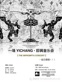 YICHANG - THE IMPROMPTU CONCERT