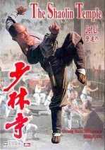 Jianghu Movie Night: Shaolin Temple (1982&