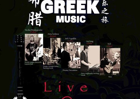 The Hellenic Sino Band [A Journey of Greek Music]