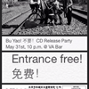 Bu Yao! CD Release Party - Entrance Free!